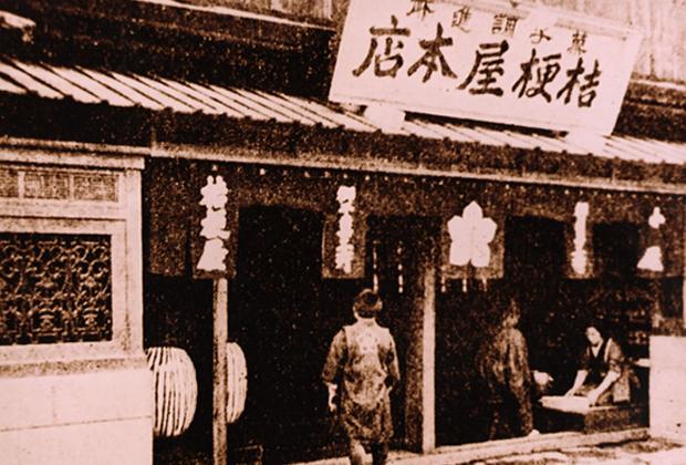 桔梗屋の歴史