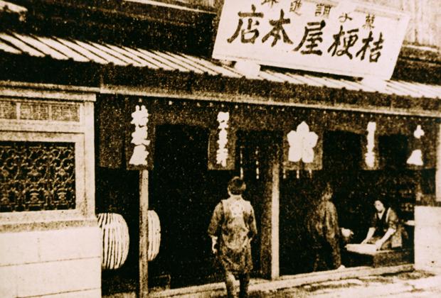 柳町横丁の桔梗屋本店(小尾家)